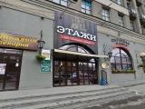 Этажи, ресторан